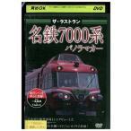 ザ・ラストラン 名鉄7000系 DVD レンタル版 レンタル落ち 中古 リユース
