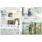 福岡恋愛白書6 ふたつのLove Story 篠田麻里子 DVD レンタル版 レンタル落ち 中古 リユース