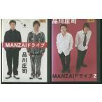 MANZAIドライブ 全2巻 品川庄司 DVD レンタル版 レンタル落ち 中古 リユース 全巻 全巻セット