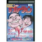 品川庄司/デコレーション DVD レンタル版 レンタル落ち 中古 リユース