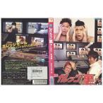 Yahoo!ギフトグッズガレッジ裏テレビ 報道編 ガレッジセール DVD レンタル版 レンタル落ち 中古 リユース