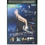 4分間のピアニスト DVD レンタル版 レンタル落ち 中古 リユース