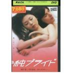純ブライド 城田優 川村亜紀 DVD レンタル版 レンタル落ち 中古 リユース