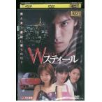 W スティール 原史奈 ほしのあき DVD レンタル版 レンタル落ち 中古 リユース