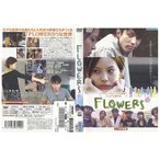 FLOWERS* 袴田吉彦 今宿麻美 DVD レンタル版 レンタル落ち 中古 リユース