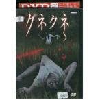 クネクネ しほの涼 所里沙子 DVD レンタル版 レンタル落ち 中古 リユース