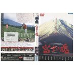 富士の魂 咲輝 大竹一重 DVD レンタル版 レンタル落ち 中古 リユース