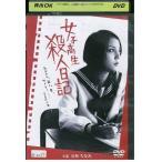 女子高生 殺人日記 DVD レンタル版 レンタル落ち 中古 リユース