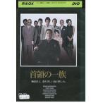 首領の一族 DVD レンタル版 レンタル落ち 中古 リユース