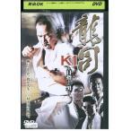 龍司 K1を目指した男 DVD レンタル版 レンタル落ち 中古 リユース