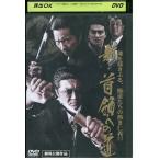 新・首領への道 DVD レンタル版 レンタル落ち 中古 リユース