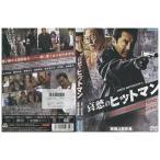 哀愁のヒットマン DVD レンタル版 レンタル落ち 中古 リユース