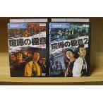 喧嘩の極意 2巻セット DVD レンタル版 レンタル落ち 中古 リユース