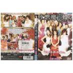 小悪魔蝶々 嬢王への道 手島優 DVD レンタル版 レンタル落ち 中古 リユース画像