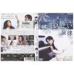 やさしい旋律 柳沢なな 松田悟志 篠田光亮 DVD レンタル版 レンタル落ち 中古 リユース