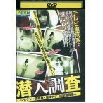 潜入調査 尾崎ナナ DVD レンタル版 レンタル落ち 中古 リユース