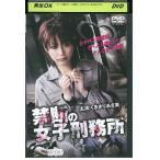 禁断の女子刑務所 くまきりあさ美 DVD レンタル版 レンタル落ち 中古 リユース