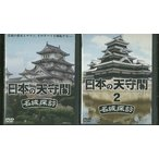 日本の天守閣 全2巻 DVD レンタル版 レンタル落ち 中古 リユース 全巻 全巻セット
