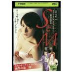 SとM 第二章 川村りか DVD レンタル版 レンタル落ち 中古 リユース