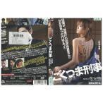 ごくつま刑事 DVD レンタル版 レンタル落ち 中古 リユース