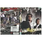 大阪風紀委員会 DVD レンタル版 レンタル落ち 中古 リユース