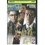修羅の覇道2 原田龍二 DVD レンタル版 レンタル落ち 中古 リユース
