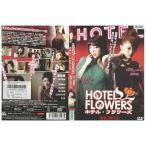HOTEL FLOWERS ホテル・フラワーズ DVD レンタル版 レンタル落ち 中古 リユース