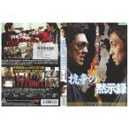 抗争の黙示録 DVD レンタル版 レンタル落ち 中古 リユース
