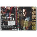 中京統一戦線 DVD レンタル版 レンタル落ち 中古 リユース