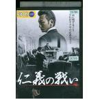 仁義の戦い DVD レンタル版 中古 リユース