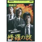 修羅の掟 DVD レンタル版 レンタル落ち 中古 リユース