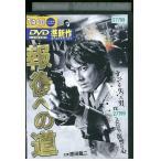 報復への道 原田龍二 DVD レンタル版 レンタル落ち 中古 リユース