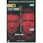 スクランブル 抗争の死角 DVD レンタル版 レンタル落ち 中古 リユース