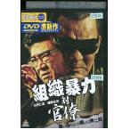 組織暴力対官僚 DVD レンタル版 レンタル落ち 中古 リユース