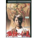 孤独の仁義 DVD レンタル版 レンタル落ち 中古 リユース