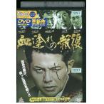 血塗れの報復 DVD レンタル版 レンタル落ち 中古 リユース