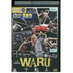 WARU 下剋上 DVD レンタル版 レンタル落ち 中古 リユース