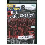 新・年少バトルロワイヤル DVD レンタル版 レンタル落ち 中古 リユース