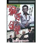 獅子の復讐 DVD レンタル版 レンタル落ち 中古 リユース