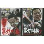 暴力列島 2巻セット 今井雅之 DVD レンタル版 レンタル落ち 中古 リユース 全巻 全巻セット