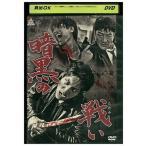 暗黒の戦い DVD レンタル版 レンタル落ち 中古 リユース