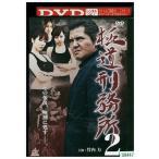 極道刑務所2 竹内力 DVD レンタル版 レンタル落ち 中古 リユース
