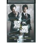 鷲と鷹 DVD レンタル版 レンタル落ち 中古 リユース