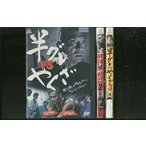 半グレvsやくざ 全3巻 DVD レンタル版 レンタル落ち 中古 リユース 全巻 全巻セット