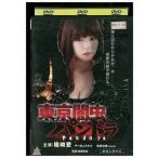 東京闇虫 パンドラ 篠崎愛 DVD レンタル版 レンタル落ち 中古 リユース