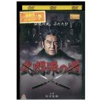 武闘派の道 DVD レンタル版 レンタル落ち 中古 リユース