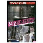 女子医療刑務所 DVD レンタル版 レンタル落ち 中古 リユース