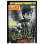 首領の道 season2 DVD レンタル版 レンタル落ち 中古 リユース