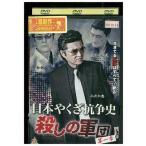日本やくざ抗争史 殺しの軍団 第一章 DVD レンタル版 レンタル落ち 中古 リユース