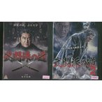 武闘派の道 全2巻 DVD レンタル版 レンタル落ち 中古 リユース 全巻 全巻セット